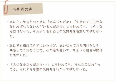 京都自死・自殺相談センター「Sotto」~ひとりぼっちにしない~